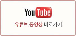 유튜브 동영상 바로가기