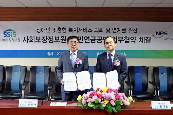 사회보장정보원, 국민연금공단과 업무협약 체결