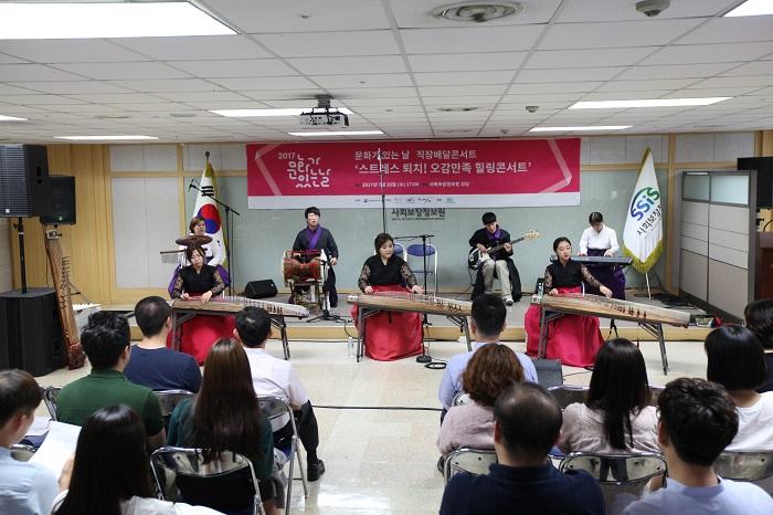사회보장정보원,'문화가 있는 날-직장배달 콘서트'개최