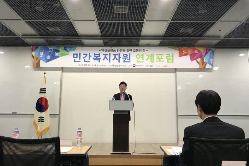 사회보장정보원, 민간복지자원 연계 포럼 개최
