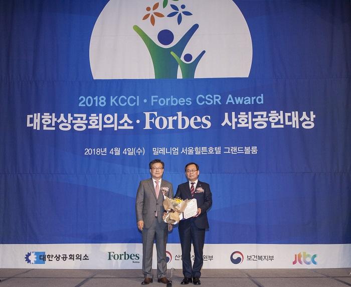 사회보장정보원, 2018 대한상공회의소·포브스 사회공헌대상 수상