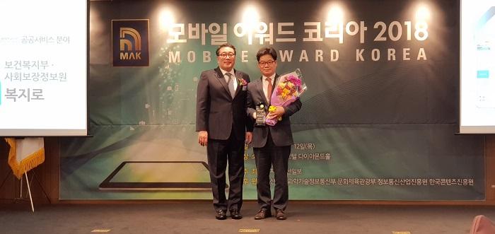 사회보장정보원 '복지로', 모바일 어워드 코리아 2018 공공서비스 분야 대상 수상