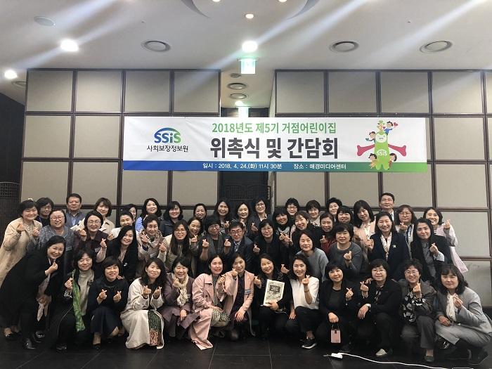 사회보장정보원, 제5기 거점어린이집 위촉 및 간담회 개최