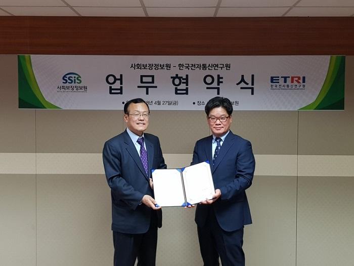 사회보장정보원, 한국전자통신연구원과 업무협약 체결