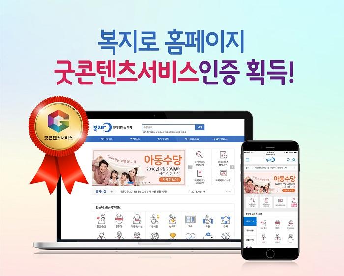 사회보장정보원, 복지로 '굿콘텐츠서비스인증' 획득