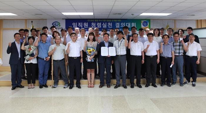 사회보장정보원, 2018년 청렴 우수기관 도약을 위한 임직원 청렴실천 결의대회 개최