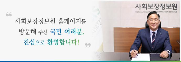 사회보장정보원 홈페이지를 방문해 주신 국민 여러분, 진심으로 환영합니다!