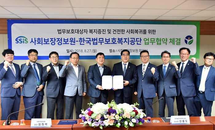 사회보장정보원, 한국법무보호복지공단과 업무협약 체결