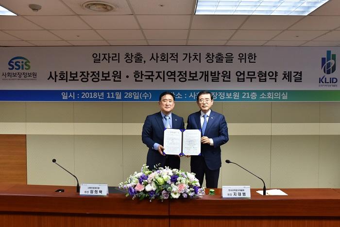 사회보장정보원 ? 한국지역정보개발원 업무협약 체결