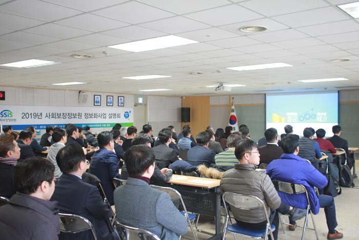 사회보장정보원, 2019년 정보화사업 설명회 개최