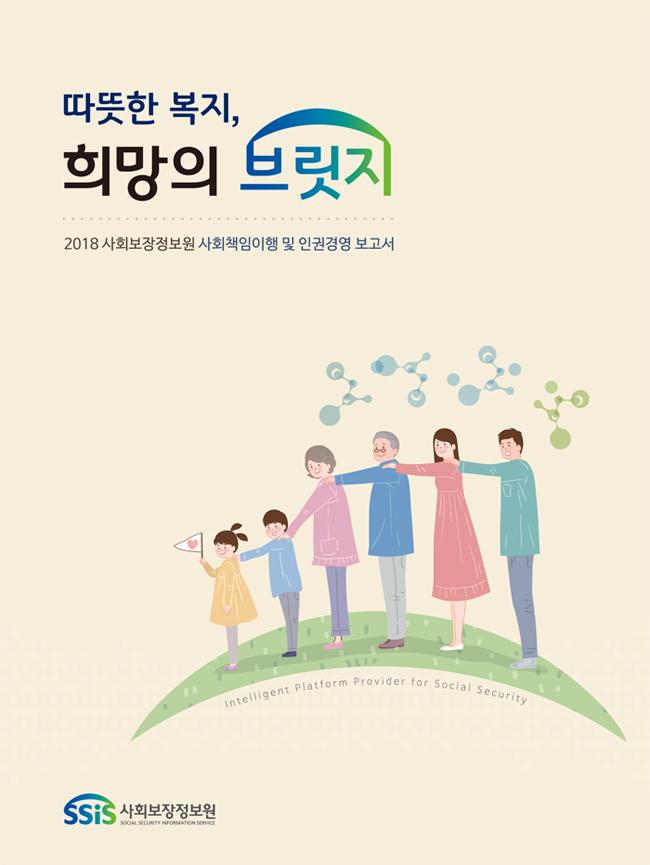따뜻한 복지, 희망의 브릿지, 2018 사회보장정보원 사회책임이행 및 인권경영 보고서