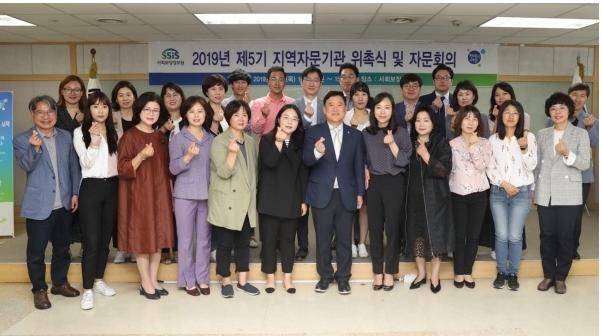 사회서비스 지역자문기관 위촉식 개최