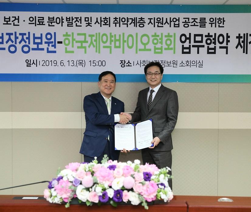 사회보장정보원-한국제약바이오협회 업무협약 체결