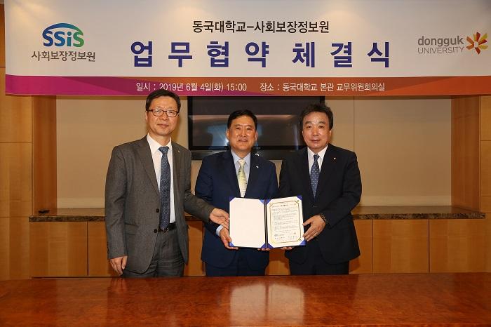 사회보장정보원, 동국대 및 동국대의료원과 업무협약 체결