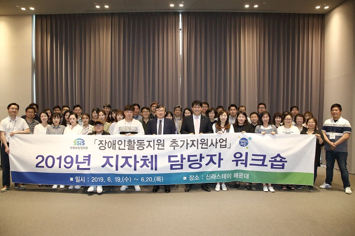 사회보장정보원, 장애인활동지원 추가지원사업 워크숍 개최