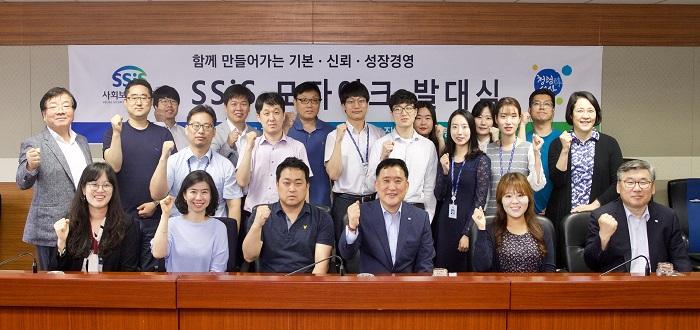 사회보장정보원, SSiS 모자이크 발대식 개최