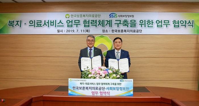 사회보장정보원, 한국보훈복지의료공단 업무협약 체결