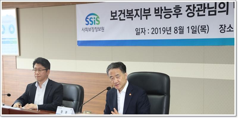 보건복지부 박능후 장관, 사회보장정보원 현장 방문