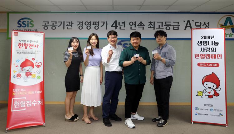 사회보장정보원, '생명나눔, 사랑의 헌혈 캠페인' 실시