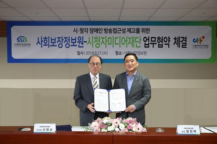 사회보장정보원 · 시청자미디어재단, 장애인 방송 접근성 제고를 위한 업무협약 체결