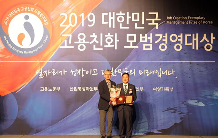 사회보장정보원, 2019 대한민국 고용친화 모범경영대상 수상