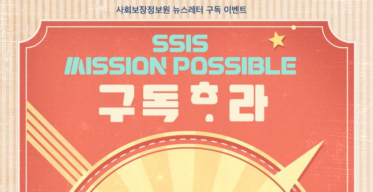 사회보장정보원 뉴스레터 구독 이벤트
