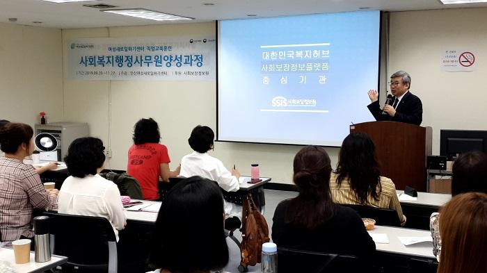 사회보장정보원, 안산 여성인력개발센터 경력단절 여성 교육 지원