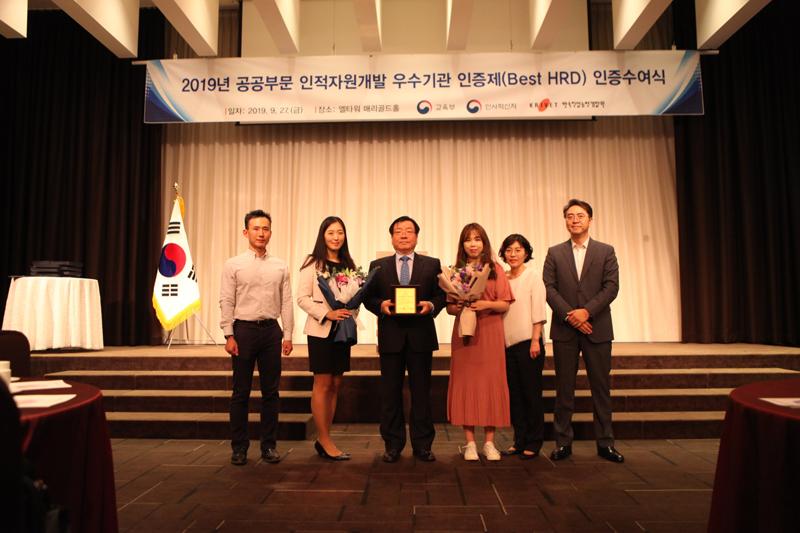 사회보장정보원, 공공부문 인적자원 개발(Best HRD) 우수기관 선정