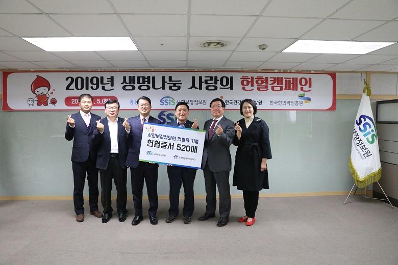 2019년 생명나눔 사랑의 헌혈캠페인, 사회보장정보원 헌혈증 기증, 헌혈증서 520매