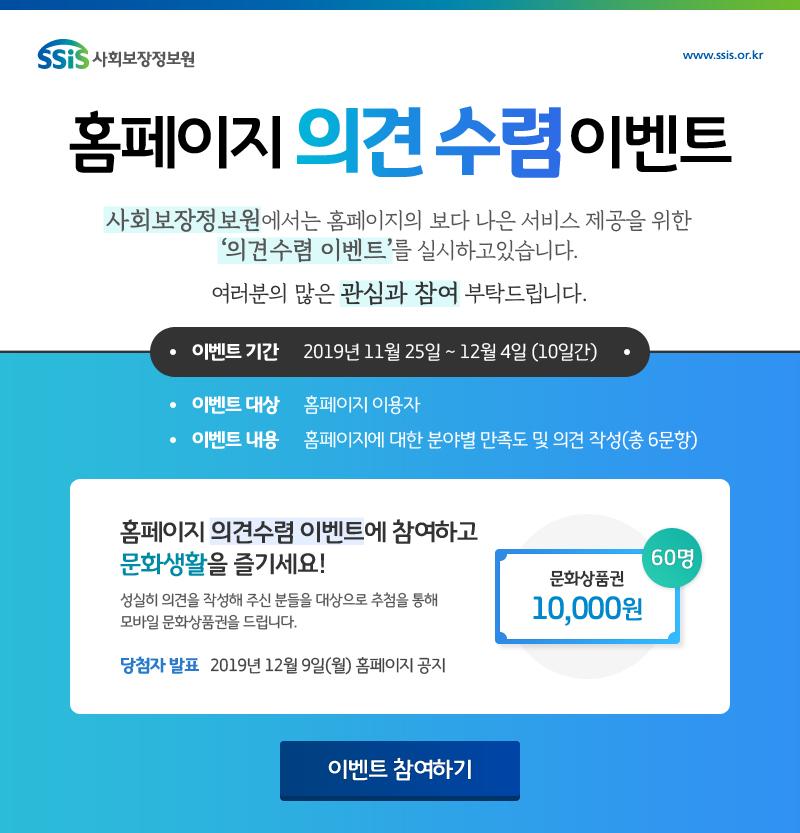 사회보장정보원 홈페이지 의견수렴 이벤트