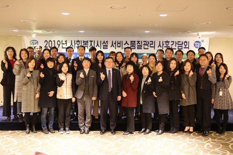사회보장정보원, 2019년도 사회복지시설 서비스품질관리 사후간담회 개최