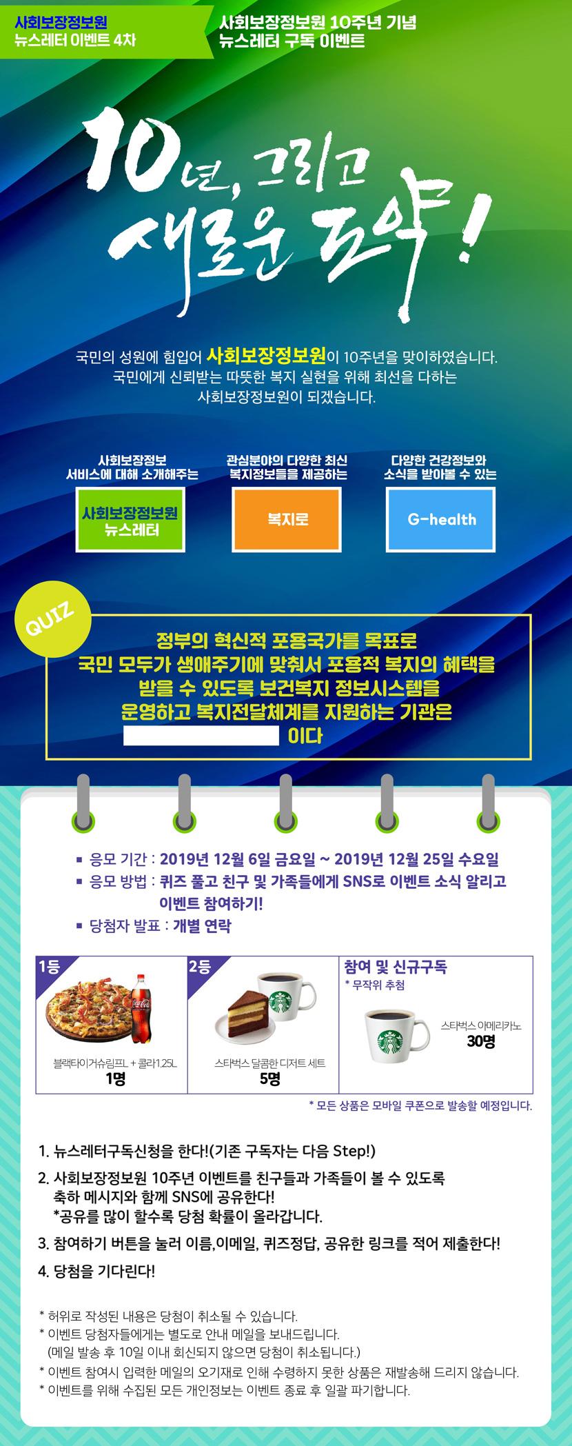 사회보장정보원 10주년 기념 뉴스레터 구독 이벤트