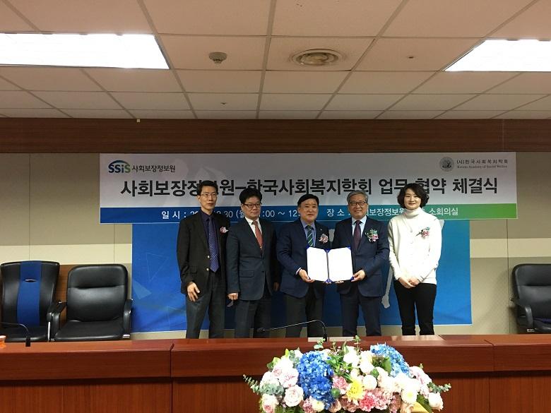 사회보장정보원, 한국사회복지학회와 업무협약 체결