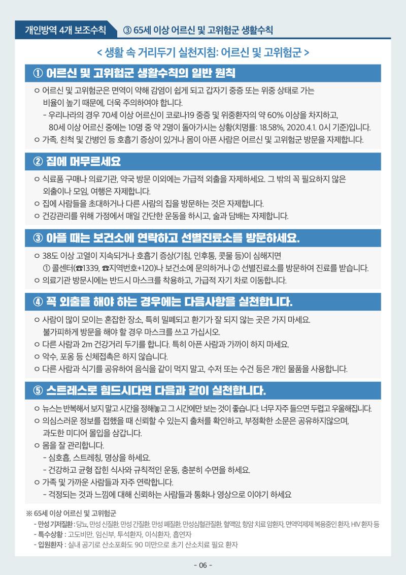 코로나19 생활속 거리두기 기본지침 6/7