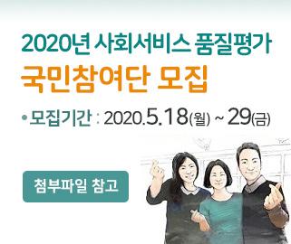 2020년 사회서비스 품질평가 국민참여단 모집 모집기간 2020년5월18일부터 29일까지 자세한 내용은 첨부파일 참고
